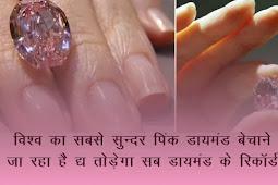 क्या आपने दुर्लभ गुलाबी हीरा देखा है? नीलामी एक अरब रुपये से अधिक की होगी
