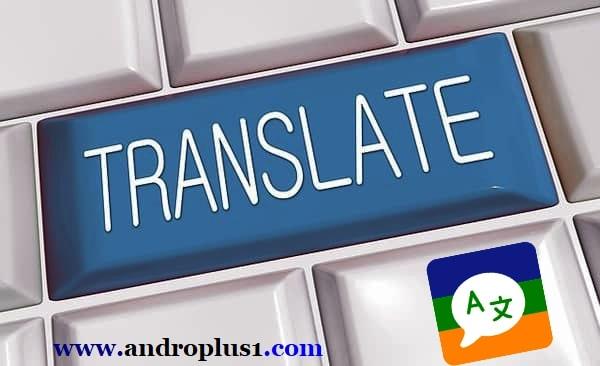 برنامج ترجمة بدون نت