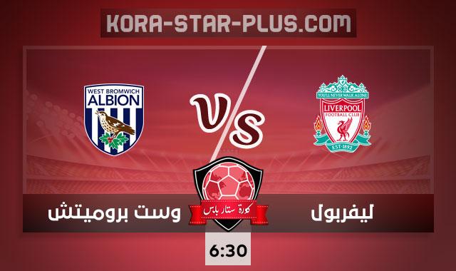 مشاهدة مباراة ليفربول ووست بروميتش ألبيون كورة ستار بث مباشر اونلاين لايف اليوم 27-12-2020 الدوري الانجليزي