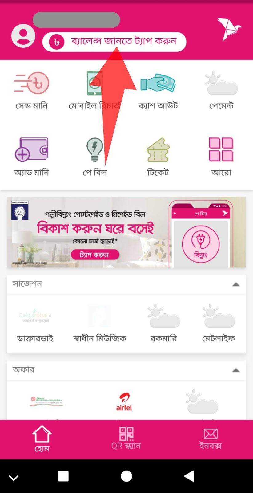 bkash app balance