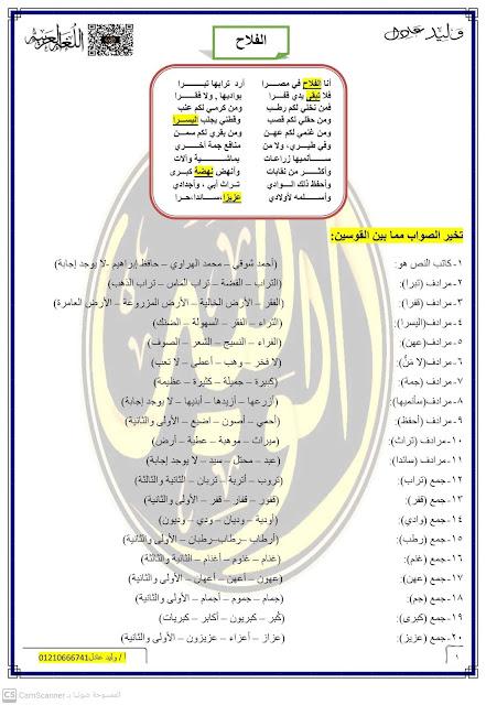 اقوى مراجعة شهر ابريل لغة عربية (نسخة مجابه وغير مجابه) اختيار من متعدد الصف الثانى الإعدادى الترم الثانى 2021 مستر وليد عادل