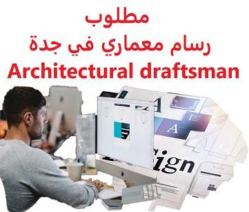 وظائف السعودية مطلوب رسام معماري في جدة Architectural draftsman