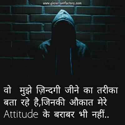 One Line Attitude Status in Hindi, Attitude Status in Hindi 2 Line, one liner status in hindi, Attitude Shayari in Hindi one Line