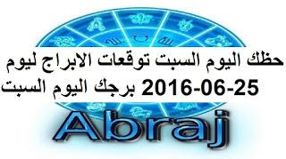 حظك اليوم السبت توقعات الابراج ليوم 25-06-2016 برجك اليوم السبت