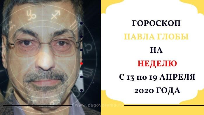 Гороскоп Павла Глобы на неделю с 13 по 19 апреля 2020 года