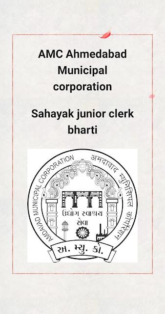 Sahayak Junior clerk bharti