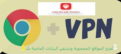 برنامج betternet vpn للكمبيوتر