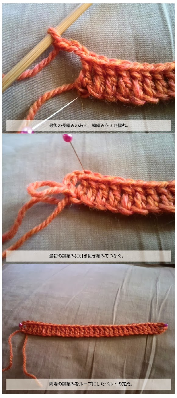 赤ちゃん帽子のベルトの編み方