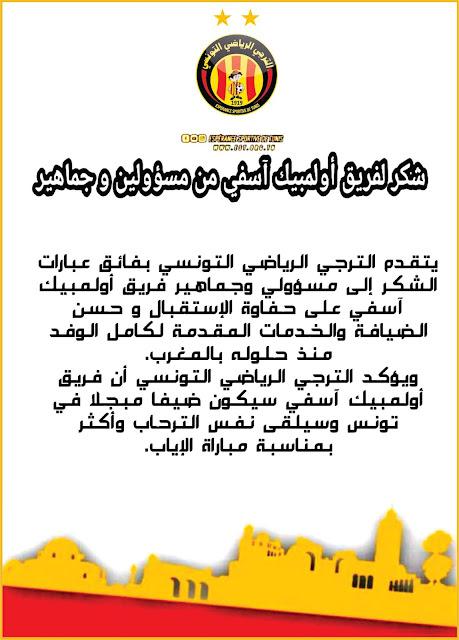 رسالة شكر من الترجي الرياضي التونسي لنادي آسفي المغربي