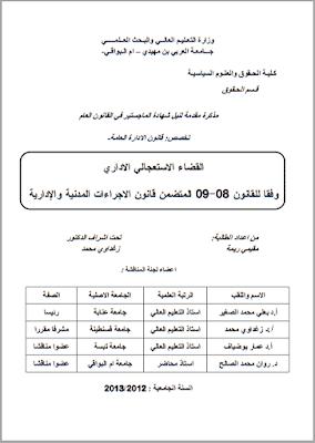 مذكرة ماجستير: القضاء الاستعجالي الإداري وفقا للقانون 08-09 المتضمن قانون الإجراءات المدنية والإدارية PDF