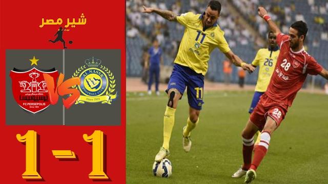 ملخص مباراة النصر السعودية ضد برسبوليس - موعد مباراة النصر وبرسيبوليس - دوري ابطال اسيا 2020 مباراة النصف النهائي