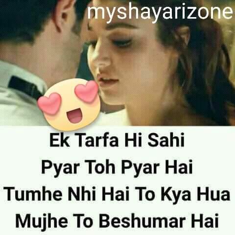 Ek Tarfa Pyar Shayari | Real Love Lines