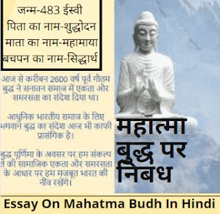 महात्मा बुद्ध पर निबंध | Essay on Mahatma Buddha in Hindi