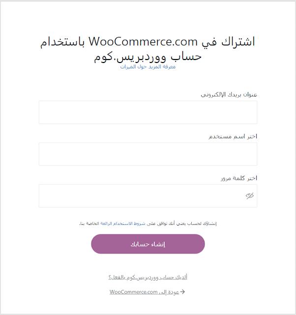 انشاء متجر الكتروني مجاني عبر WooCommerce