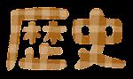 学校の教科のイラスト文字(歴史)
