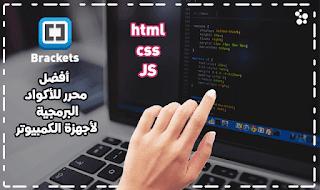 أفضل محرر html لأجهزة الكمبيوتر
