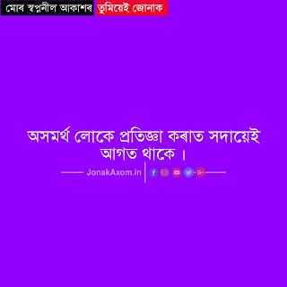 Best Assamese quote | motivational Assamese Quote