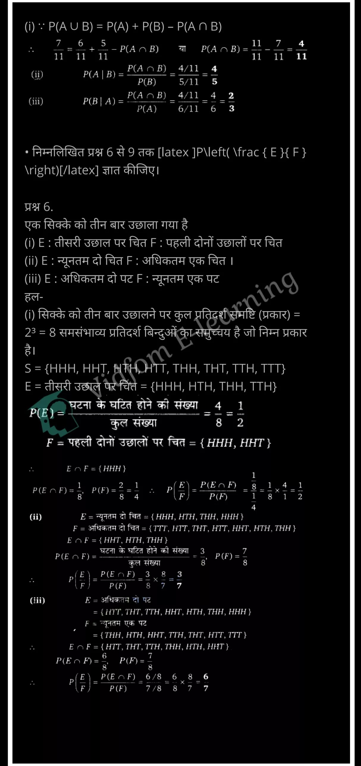 कक्षा 12 गणित  के नोट्स  हिंदी में एनसीईआरटी समाधान,     class 12 Maths Chapter 13,   class 12 Maths Chapter 13 ncert solutions in Hindi,   class 12 Maths Chapter 13 notes in hindi,   class 12 Maths Chapter 13 question answer,   class 12 Maths Chapter 13 notes,   class 12 Maths Chapter 13 class 12 Maths Chapter 13 in  hindi,    class 12 Maths Chapter 13 important questions in  hindi,   class 12 Maths Chapter 13 notes in hindi,    class 12 Maths Chapter 13 test,   class 12 Maths Chapter 13 pdf,   class 12 Maths Chapter 13 notes pdf,   class 12 Maths Chapter 13 exercise solutions,   class 12 Maths Chapter 13 notes study rankers,   class 12 Maths Chapter 13 notes,    class 12 Maths Chapter 13  class 12  notes pdf,   class 12 Maths Chapter 13 class 12  notes  ncert,   class 12 Maths Chapter 13 class 12 pdf,   class 12 Maths Chapter 13  book,   class 12 Maths Chapter 13 quiz class 12  ,    10  th class 12 Maths Chapter 13  book up board,   up board 10  th class 12 Maths Chapter 13 notes,  class 12 Maths,   class 12 Maths ncert solutions in Hindi,   class 12 Maths notes in hindi,   class 12 Maths question answer,   class 12 Maths notes,  class 12 Maths class 12 Maths Chapter 13 in  hindi,    class 12 Maths important questions in  hindi,   class 12 Maths notes in hindi,    class 12 Maths test,  class 12 Maths class 12 Maths Chapter 13 pdf,   class 12 Maths notes pdf,   class 12 Maths exercise solutions,   class 12 Maths,  class 12 Maths notes study rankers,   class 12 Maths notes,  class 12 Maths notes,   class 12 Maths  class 12  notes pdf,   class 12 Maths class 12  notes  ncert,   class 12 Maths class 12 pdf,   class 12 Maths  book,  class 12 Maths quiz class 12  ,  10  th class 12 Maths    book up board,    up board 10  th class 12 Maths notes,      कक्षा 12 गणित अध्याय 13 ,  कक्षा 12 गणित, कक्षा 12 गणित अध्याय 13  के नोट्स हिंदी में,  कक्षा 12 का हिंदी अध्याय 13 का प्रश्न उत्तर,  कक्षा 12 गणित अध्याय 13 के नोट्स,  10 कक्षा गणित  हिंदी में, कक्षा 12 गणित अध्याय 13  हिं