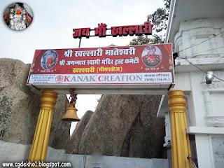 खल्लारी मंदिर