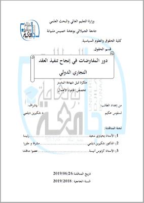 مذكرة ماستر: دور المفاوضات في إنجاح تنفيذ العقد التجاري الدولي PDF