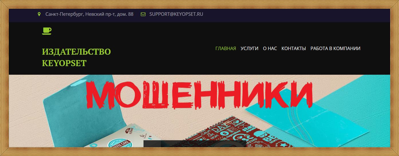 Издательство KEYOPSET keyopset.ru – отзывы, лохотрон!