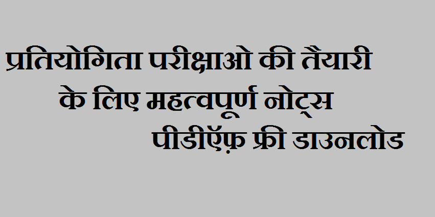GK Question of Science in Hindi