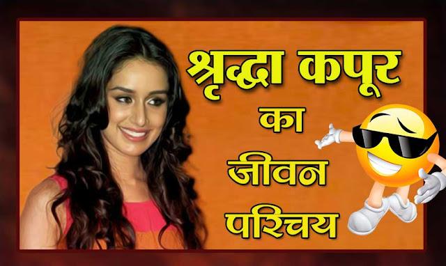 shraddha kapoor biography