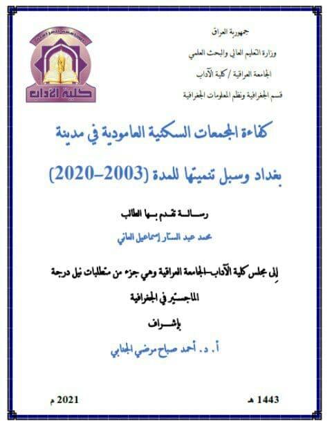 كفاءة المجمعات السكنية العامودية في مدينة بغداد وسبل تنميتها للمدة (2003-2020) - محمد عبد الستار إسماعيل العاني - رسالة ماجستير 2021م