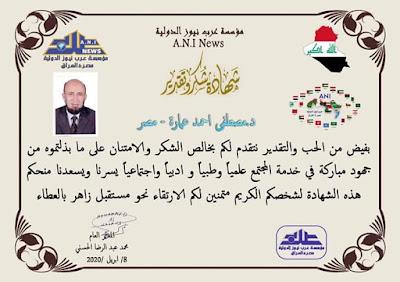 مؤسسة عرب نيوز الدولية العراقية تمنح الكاتب الصحفي د/ مصطفى عمارة مدير مكتب جريدة الزمان الدولية