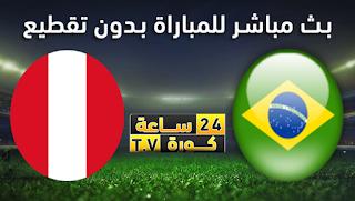 موعد مباراة البرازيل وبيرو بتاريخ 21-06-2019 كوبا امريكا