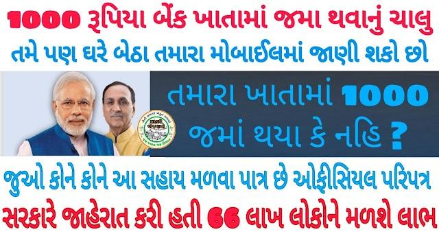 આ લોકોના ખાતામાં રૂ. 1000 સીધા જમા કરશે / In lockdown, the Gujarat government has taken a major decision: From Monday, Rs. 1000 will deposit directly