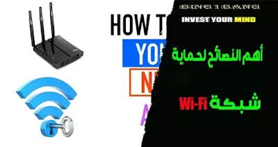 أهم 10 نصائح لحماية شبكة Wi-Fi المنزلية