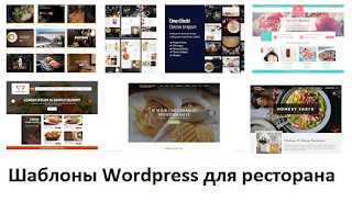 WordPress шаблоны для ресторана