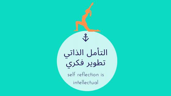 التأمل الذاتي تطوير فكري - self reflection is intellectual