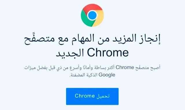 تحميل جوجل كروم Google Chrome Download