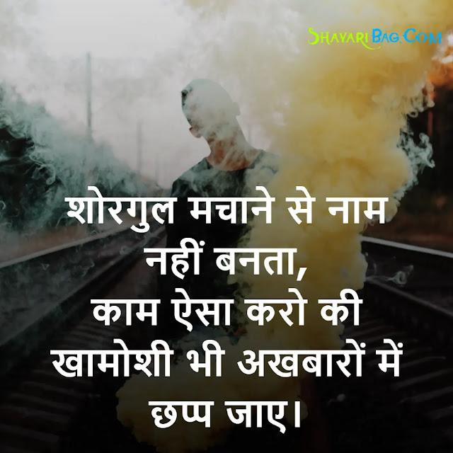 Khatarnak Attitude Shayari in Hindi Collection