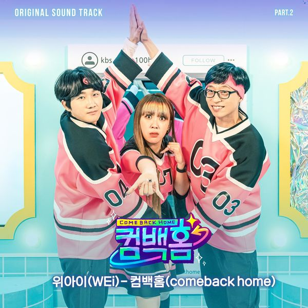 WEi – Comeback home OST Part.2