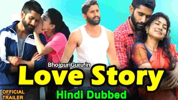 Love Story Hindi Dubbed Full Movie Update, Naga Chaitanya, Sai Pallavi - Bhojpuriguru.in