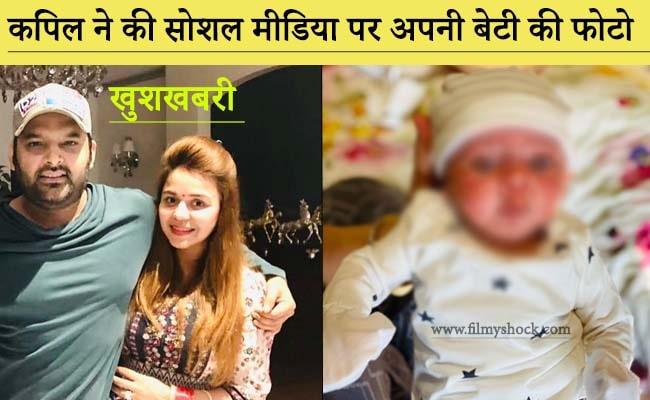 कपिल ने की अपनी नन्ही परी की पहली फोटो सोशल मीडिया पर | (Kapil Sharma Share Picture Of His Daughter)