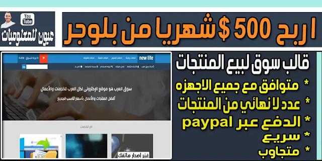 انشاء متجر الكتروني احترافي لمدونه بلوجر وربح 500 دولار شهريا   قالب متجر الكتروني بلوجر