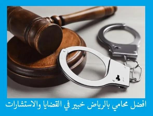 رقم محامي جنائي في الرياض ,محامي جنائي,محامي قضايا جنائية