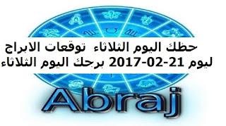 حظك اليوم الثلاثاء  توقعات الابراج ليوم 21-02-2017 برجك اليوم الثلاثاء