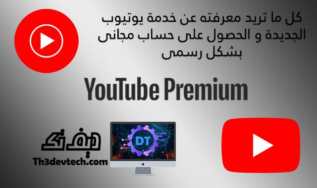 شرح خدمة يوتيوب الجديدة المتوفرة حديثا فى مصر YouTube music premium and YouTube premium و الحصول على حساب مجانى