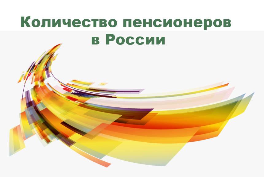 Количество пенсионеров в России