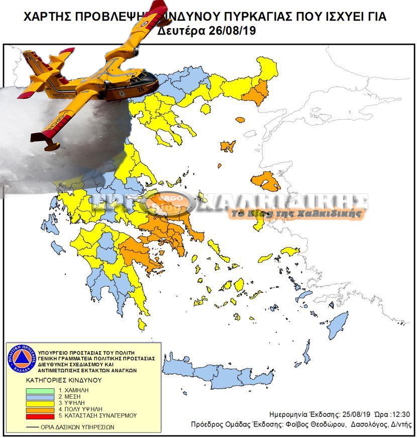 ΥΨΗΛΟΣ κίνδυνος πυρκαγιάς για σήμερα ΔΕΥΤΕΡΑ  στην Χαλκιδική