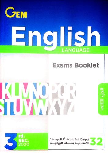 بوكليت كتاب جيم Gem فى اللغة الانجليزية ثانوية عامة 2020