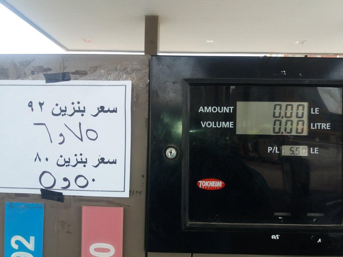 اليوم رفع أسعار المحروقات و البنزين والسولار والغاز الطبيعي بنسبة 40% .اسعار البنزين الجديدة