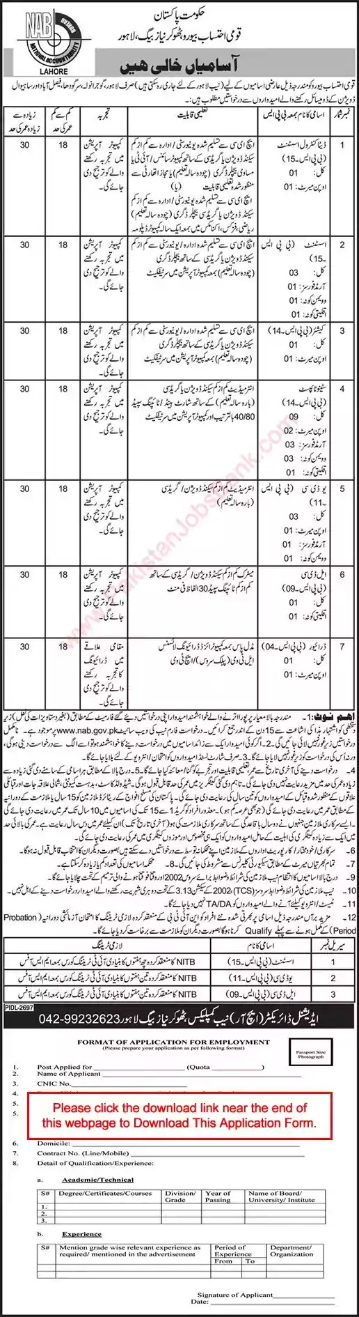 New Jobs in Pakistan National Accountability Bureau Lahore Jobs 2021   Download Application Form