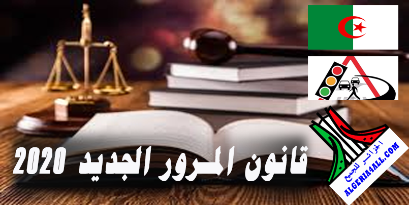 Loi n ° 17-05 modifiant et complétant la loi n ° 14-01 réglementant