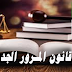 الجزائر - القانون الجديد للمرور : هنا نلخص لكم أهم ما حمله قانون المرور 2020 من غرامات و عقوبات .